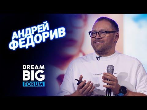 Andriy FEDORIV на сцене Dream BIG Forum: CREATE WHATEVER