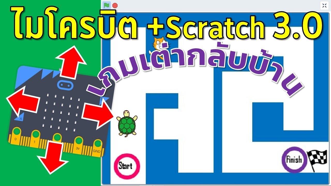 Microbit การใช้ไมโครบิตเล่นเกมใน Scratch 3.0