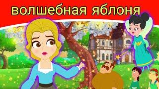 волшебная яблоня | сказки | сказки на ночь | русский мультфильм | сказка на ночь | мультфильмы