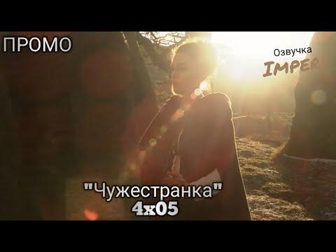 Чужестранка 4 сезон 5 серия / Outlander 4x05 / Русское промо