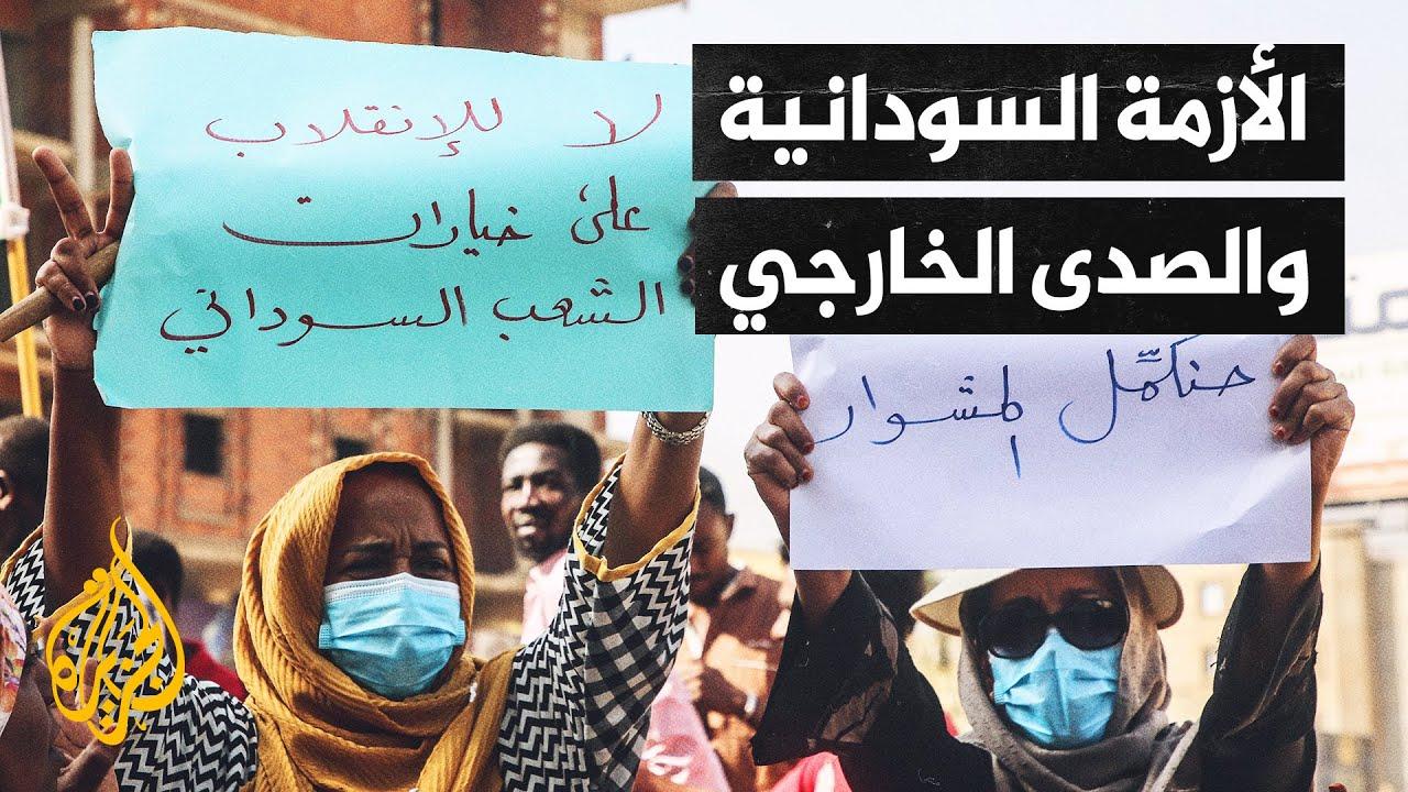الأزمة السودانية.. تباين المواقف الدولية بين الرفض والقلق والدعوة للحوار