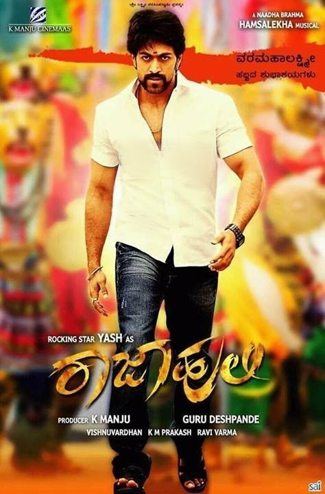 Raja Huli Kannada Movie Yash S First Look Photos Hd Youtube