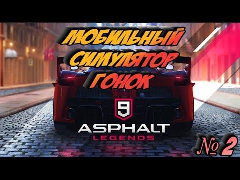Прохождение игры  Asphalt 9: Легенды. Глава 1. Игра начинает давать обороты. Стрим 2.