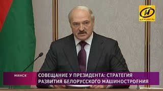 Александр Лукашенко  Ситуацию в машиностроении нужно кардинально исправлять