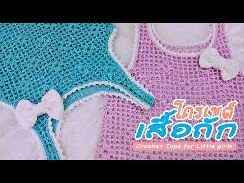 เสื้อถักลายโปร่งคุณหนู ซัมเมอร์นี้ต้องมี! (Summer Crochet Tops for Little girls)