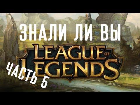 видео: [Знали ли вы] league of legends (Лига Легенд) Часть 5