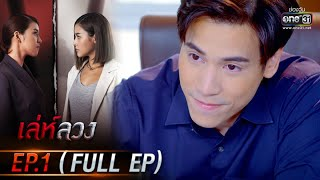 Life Coach | EP.1 (FULL EP) | 10 Mar 21 | one31