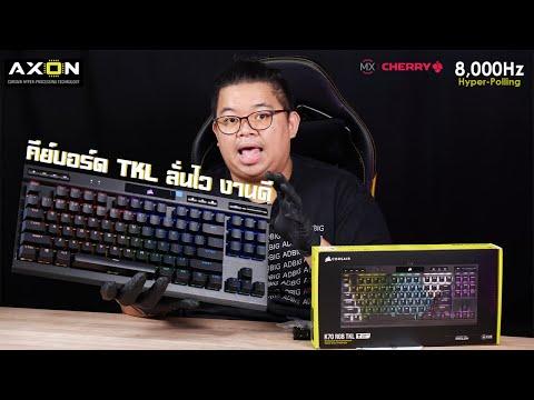 รีวิว CORSAIR K70 RGB TKL CHAMPION SERIES คีย์บอร์ดลั่นไว งานดี เพื่อเหล่าจริงจังเกมเมอร์