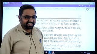 I PUC | Kannada | ಬೋಳೇಶಂಕರ ನಾಟಕ - 09