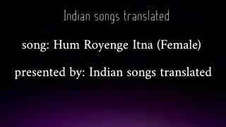 ترجمة اغنية hum royenge Itna (female)