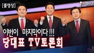 [풀영상] 불꽃 튀기는 공방을 펼친 자유한국당 당대표 선출 마지막 TV 합동토론회 [ON 마이크]