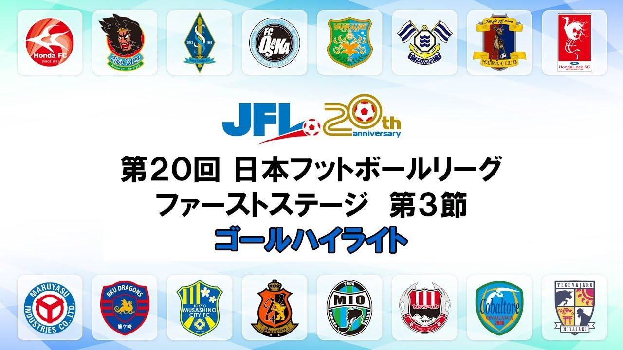 第20回JFL 1st-S 第3節 ゴールハ...