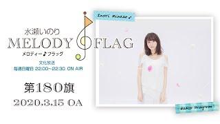 水瀬いのり MELODY FLAG 第180旗