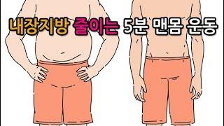 내장지방까지 줄이는 하루 5분 맨몸 운동