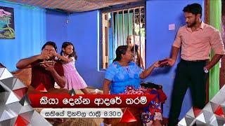 නිර්වාන් මල්ලිට දුන්න තෑග්ග | Kiya Denna Adare Tharam | Sirasa TV Thumbnail