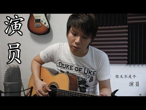 薛之谦【演员】翻唱 Joker Xue - Actor Cover | Isaac Yong 杨征宇