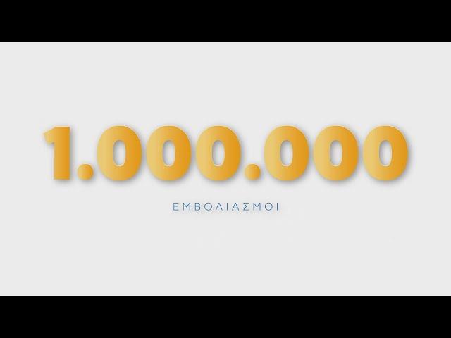 <span class='as_h2'><a href='https://webtv.eklogika.gr/xepername-ton-symvoliko-arithmo-ton-1-000-000-doseon-emvoliasmon' target='_blank' title='Ξεπερνάμε τον συμβολικό αριθμό των 1.000.000 δόσεων εμβολιασμών'>Ξεπερνάμε τον συμβολικό αριθμό των 1.000.000 δόσεων εμβολιασμών</a></span>