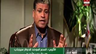 بالفيديو.. رئيس بنك مصر: قرار تعويم الجنيه تاريخي وسيجذب الاستثمارات الأجنبية لمصر