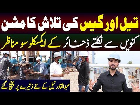 From 'Exploration to Station' Watch Pakistan's Oil & Gas Reserves With Abdul Qadir