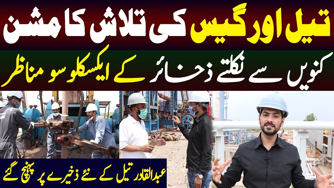 """From """"Exploration to Station""""  Watch Pakistan's Oil & Gas Reserves With Abdul Qadir"""