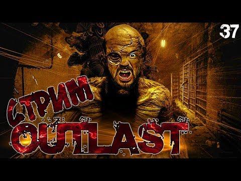 Outlast полное прохождение на русском | Лучший хоррор Аутласт 1