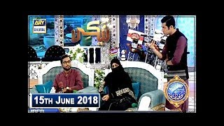 Shan e Iftar – Naiki – Is Naujawan ki Madad kerien, Yeh Aur Pharna Chahta Hai - 15th June 2018