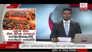 Ada Derana Prime Time News Bulletin 06.55 pm - 2018.08.24 Thumbnail