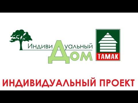 Проект дома. Проект частного дома из энергоэффективной панели Тамак