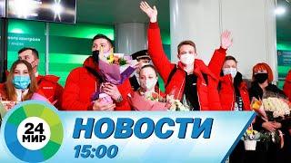 Новости 15:00 от 29.03.2021