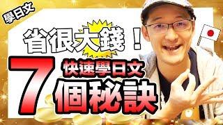 別浪費錢!快速學好日文的7個秘訣!!Iku老師