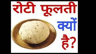 Why does the roti grow||रोटी क्यों फूलती है||रोटी फूलती क्यों है||चपाती क्यों फूलती है||