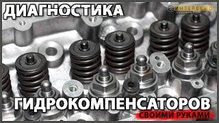 Гидрокомпенсаторы. Проверка и ремонт. ВАЗ 21214 Нива