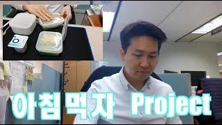 [ASMR][먹방]아침먹자 Project [혼밥친구]