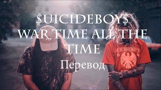 UICIDEBOY WAR TIME ALL THE TIME Перевод With Russian Subs