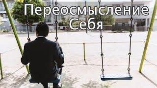 Переосмысление Себя. Шамов Дмитрий