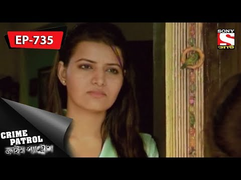 Crime Patrol - ক্রাইম প্যাট্রোল (Bengali) - Ep 735 - 19th August, 2017