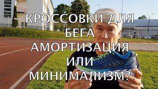 Кроссовки Hoka обзор