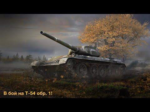 Т-54 обр.1 (8Х) в 4 К качество обзор за 16000 т монет Wot Blitz N 536
