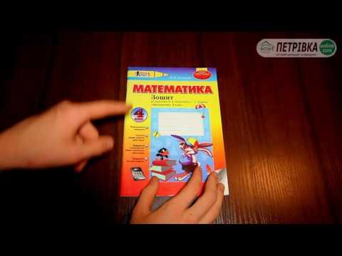 Робочий зошит з математики 4 клас (до підручника Богдановича і  Лишенка) Листопад