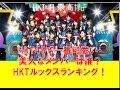 【最新】HKT48で一番可愛い・美人なメンバーは誰?HKTルックスランキング!