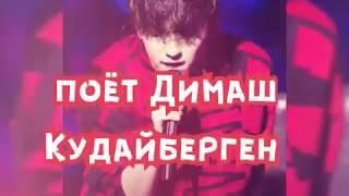 """""""Лейла"""" поёт Димаш Кудайберген"""