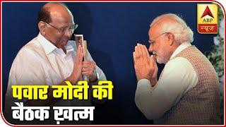 Super 40: Sharad Pawar Meets PM Modi Amid Political Crisis In Maharashtra | ABP News
