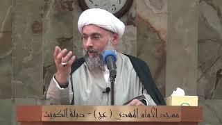 الشيخ عبدالله دشتي - من هو الذي حاز الدنيا