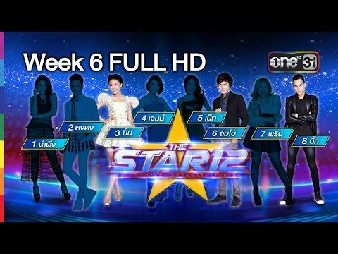 THE STAR 12 | Week 6 FULL HD | โจทย์มินิคอนเสิร์ต 15 นาที | 14 พ.ค.59 | ช่อง one 31