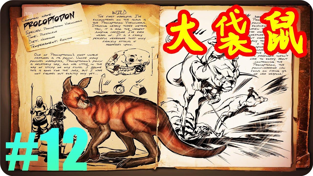 Kye923 | 方舟:生存進化 ARK | 新生物簡介 #12 | 大袋鼠 Procoptodon - YouTube