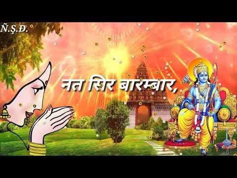 Video - सर्वशक्ति मते परमात्मने श्री रामाय नमः 👏🌹🌹जय श्री राम👏🌹🌳 जय बजरंगबली की👏🌷🌳  राम राम जी 🙏🙏🌷🌷 बजरंगबली की कृपा आप सभी भाई बहनों पर सदैव बनी रहे 🙏🙏🌷🌷🌷🌷🌷🌷🌷🌷🌷🌷🌷🌷 करता हूं मैं वंदना नत सिर बारंबार तुझे देख परमात्मा मेरा मंगल शिव स्वीकार 👏🌹🌹🌹🌹🌹🌹🌹🌹🌹🌹🌹🌹🌹नासे रोग हरे सब पीरा जपत निरंतर हनुमत बीरा संकट ते हनुमान छोडावे मन क्रम वचन ध्यान जो लावें 👏🌹🌹🌹🌹🌹🌹🌹🌹🌹🌹🌹 जय सियाराम 👏🌹🌳🌳🌳🌳🌳🌳🌳🌳🌳🌳🌳🌳🌳🌳https://youtu.be/SATSadUX43w