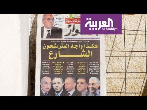 الجزائر.. تباين آراء بخصوص مناظرة المترشحين  - نشر قبل 8 ساعة