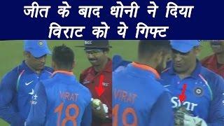 MS Dhoni gifts Virat Kohli after series Win | वनइंडिया हिंदी