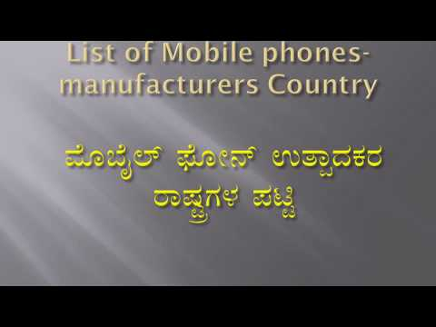 List of mobile phones - manufacturers country