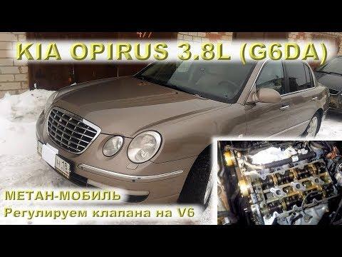 Фото к видео: KIA Opirus 3.8L (G6DA): МЕТАН-МОБИЛЬ V6